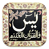 Surat Yasin - Tahlil & Audio