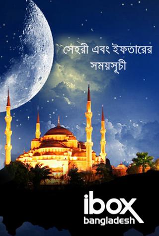 Bangla Ramadan Schedule