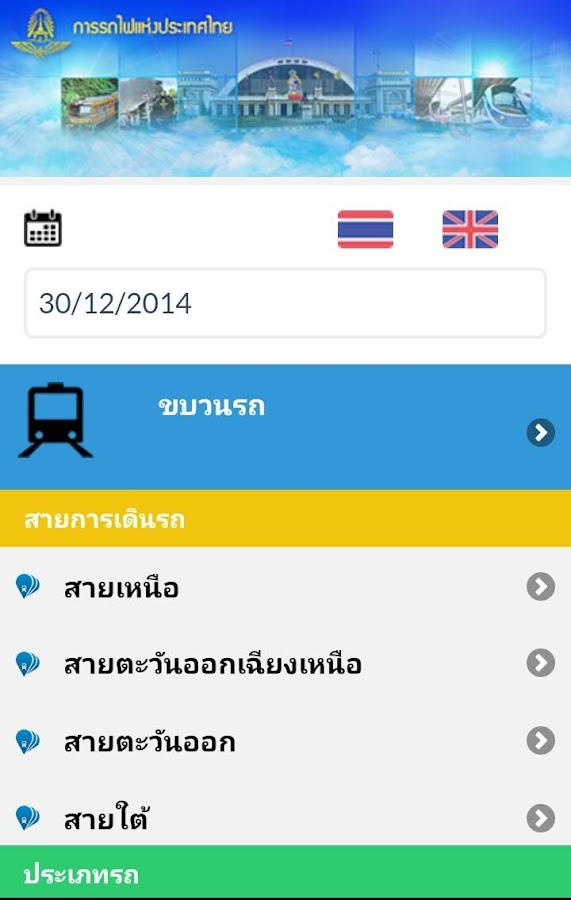 Train Tracking System- screenshot