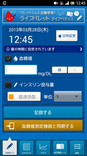 u3010u8840u7cd6u5024u7ba1u7406u3011u30e9u30a4u30d5u30d1u30ecu30c3u30c8u3000u30c0u30a4u30a2u30d9u30c6u30a3u30b9uff08u7cd6u5c3fu75c5uff09 1.2.4 Windows u7528 1
