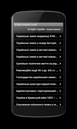 Історія України 9 кл.