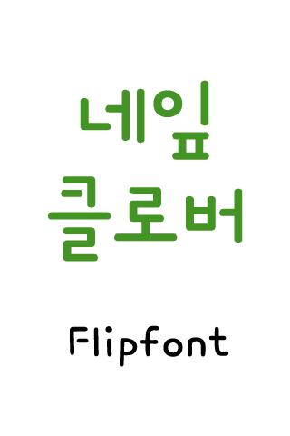 YDclover™ Korean Flipfont
