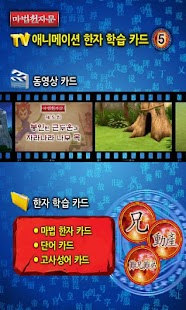 마법천자문 TV 애니메이션 5