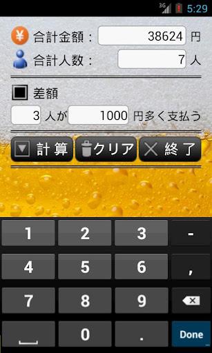 【免費工具App】割勘電卓-APP點子