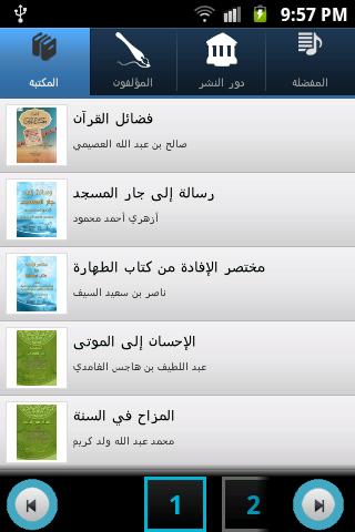 المكتبة الإسلامية - screenshot