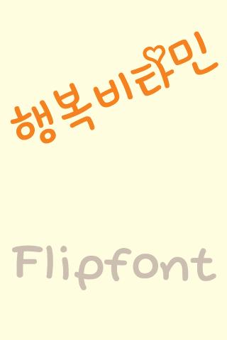 SD 행복비타민™ 한국어 Flipfont