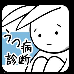 うつ病診断でらっくす 休閒 App LOGO-APP試玩
