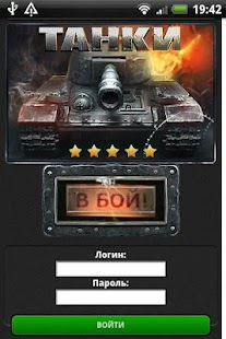 Tanks Online- screenshot thumbnail