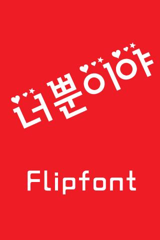 JETyouone™ Korean Flipfont