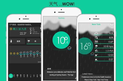 天气…WOW
