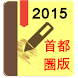中学受験ヘルパー2015(首都圏版)FREE
