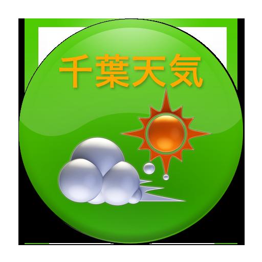 千葉天気 天氣 LOGO-阿達玩APP