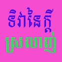 Khmer Valentine Day logo
