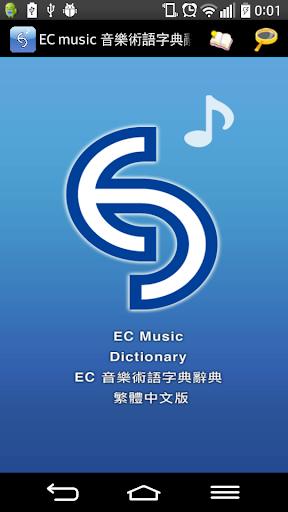 EC music 音樂術語專用字典辭典