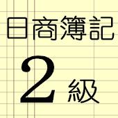 日商簿記2級勉強達人