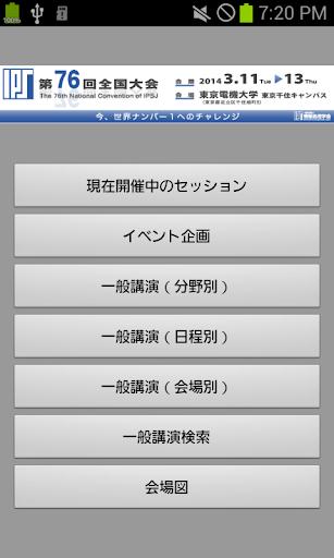 IPSJ76 1.5 Windows u7528 1