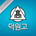 덕원고등학교 총동창회 icon