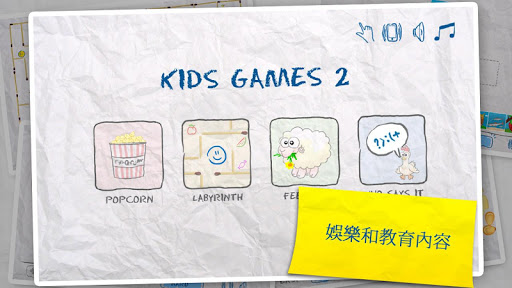 兒童遊戲2(4合1)