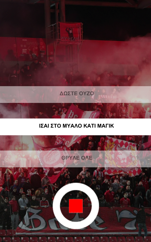 OLYMPIAKOS KERKIDA - screenshot