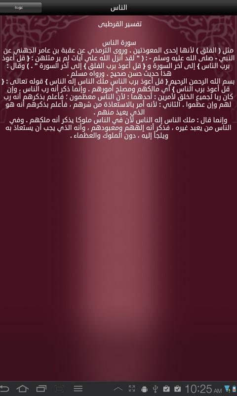 Mushaf Qatar - مصحف قطر - screenshot