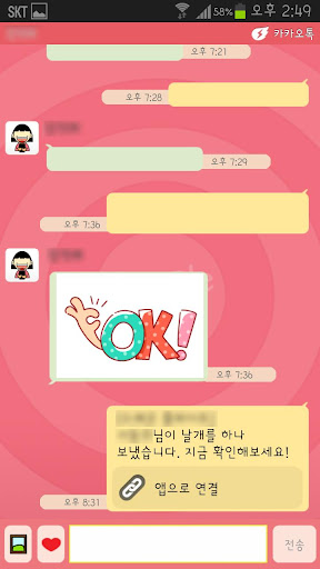免費下載生活APP|KakaoTalk主題 情侣主題(女) app開箱文|APP開箱王
