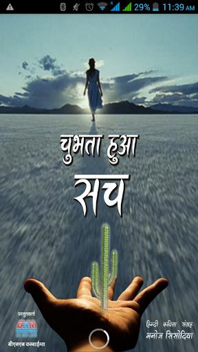 Hindi Kavita Sangrah:C.H.S.