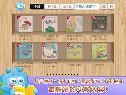 玩免費書籍APP|下載Funpark 幼幼版 app不用錢|硬是要APP