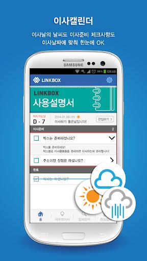 링크박스 - 이사업체 검색 용달이사 포장이사