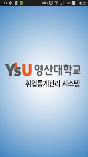 영산대학교 취업통계관리