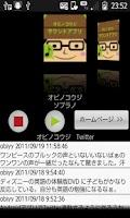 Screenshot of オビノコウジ サウンドアプリ