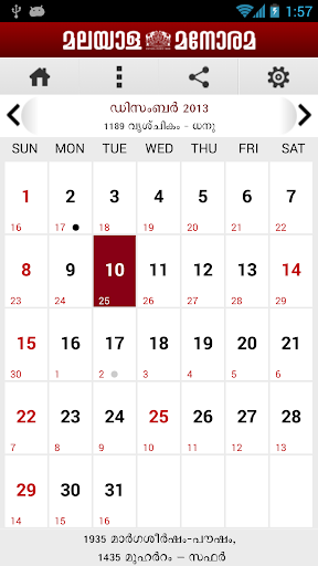 Manorama Calendar 2014