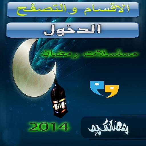 مسلسلات رمضان 2014 - الامير