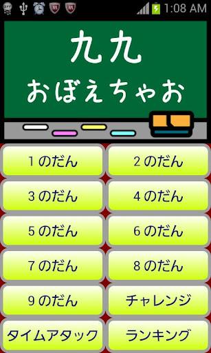 STUDY KUKU ( Multiplication ) 1.43 Windows u7528 1