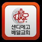샌디에고베델교회 icon