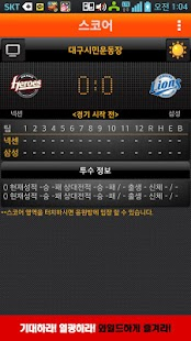Korea baseball(한국프로야구) - screenshot thumbnail