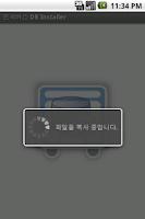 Screenshot of 전국버스 DB Installer