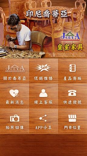 【免費生活App】喬蒂亞傢俱-APP點子