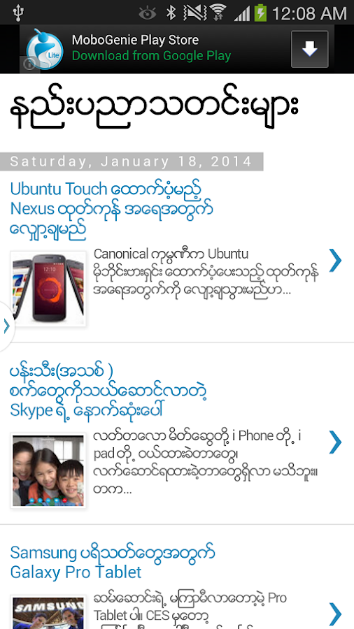 Myanmar News Channel - screenshot