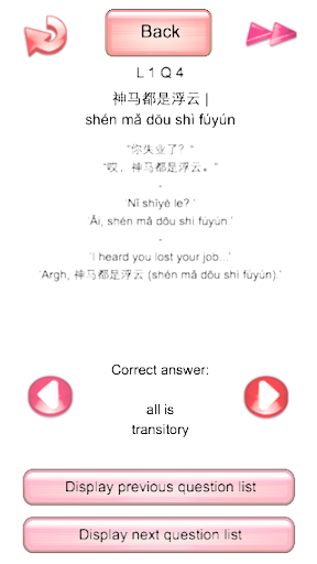 玩教育App|Chinese Slang (A)免費|APP試玩