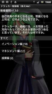 ドラッカー勉強帳 萌えVer- screenshot thumbnail