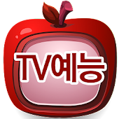 예능TV 핫랭킹- 무료다시보기와 인기순위 제공