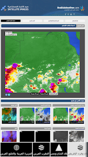 Arabia Weather - screenshot thumbnail