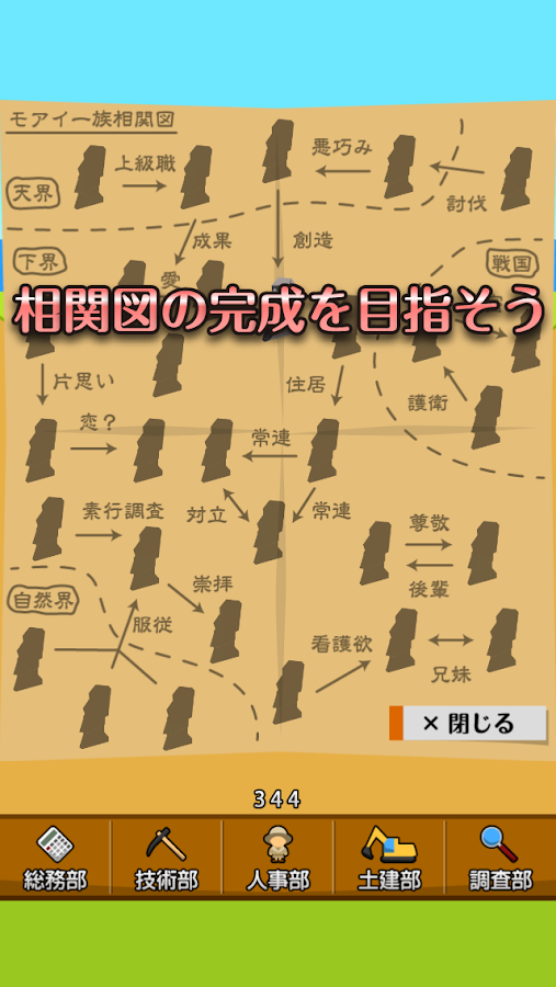 モアイ発掘記 - 幻のモアイ一族相関図- screenshot