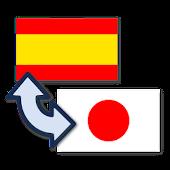 Traductor japonés-español