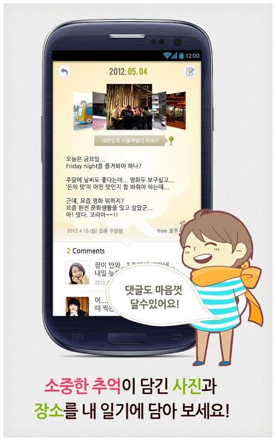 R U Couple? Couple U! - screenshot