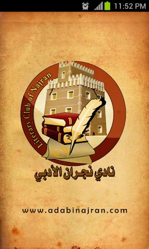 نادي نجران الأدبي الثقافي