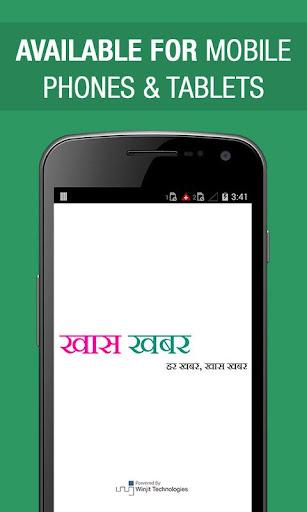 Khas Khabar - News in Hindi