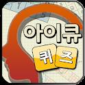 아이큐 퀴즈 icon
