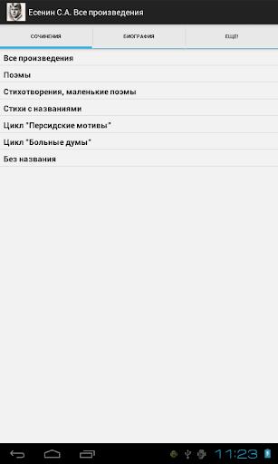 Есенин С.А. Все произведения