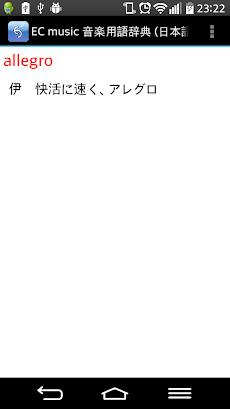EC music 音楽用語辞典のおすすめ画像4